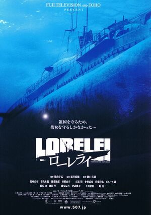 Lorelei - The Witch of the Pacific Ocean (2005).jpg