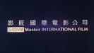 Movie Master International Film (1995) Joel Valentine Sun Shine Sound