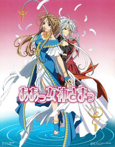 Ah! My Goddess Fighting Wings.jpg
