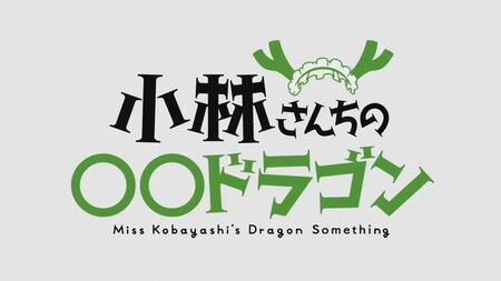 Miss Kobayashi's Dragon Something.jpg