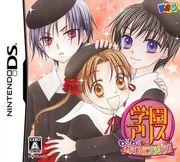 Gakuen Alice Nintendo DS.jpg