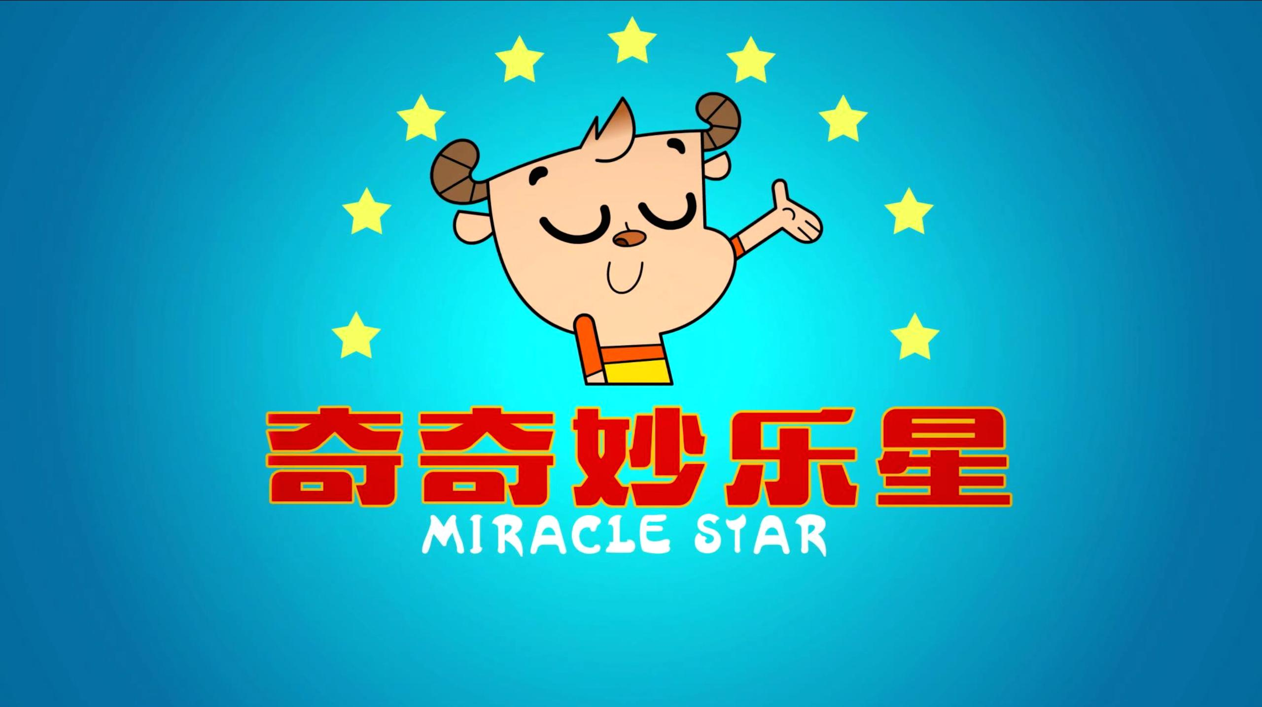 Miracle Star