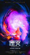 Annihilation-china-poster