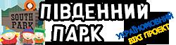 Вікі Південний парк