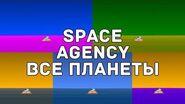 Space Agency Все планеты