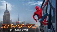 映画『スパイダーマン:ホームカミング』予告①