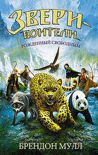 Spirit Animals 1 RU