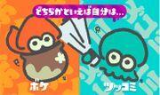 180px-S2 Splatfest Boke vs Tsukkomi labeled