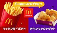 Fries vs McNuggets