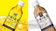 Splatfest Kirin Lemon Tea vs Milk Tea