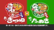 Splatfest RedFoxUdon vs GreenTanukiSoba