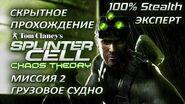 Splinter Cell 3 Chaos Theory PS2 PCSX2 HD Прохождение – Миссия 2 Танкер