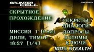 Splinter Cell 2 Pandora Tomorrow PS2 PCSX2 Прохождение – Миссия 1 Дили, Тимор (1 4)