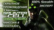 Splinter Cell 3 Chaos Theory PS2 PCSX2 HD Прохождение – Миссия 4 Особняк
