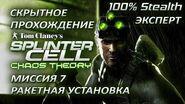 Splinter Cell 3 Chaos Theory PS2 PCSX2 HD Прохождение – Миссия 7 Батарея