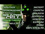 Splinter Cell 3- Chaos Theory