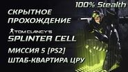 Splinter Cell 1 PS2 PCSX2 HD Прохождение – Миссия 5 Штаб ЦРУ
