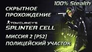 Splinter Cell 1 PS2 PCSX2 HD Прохождение – Миссия 2 Полицейский участок