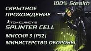 Splinter Cell 1 PS2 PCSX2 HD Прохождение – Миссия 3 Министерство обороны (2 3+3 3)