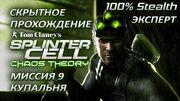 Splinter Cell 3 Chaos Theory PS2 PCSX2 HD Прохождение – Миссия 9 Баня