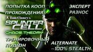 Splinter Cell 3 Chaos Theory Coop PC HD Попытка прохождения – Тренировочный подгон Эксперт разнос