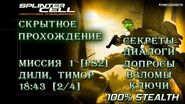 Splinter Cell 2 Pandora Tomorrow PS2 PCSX2 Прохождение – Миссия 1 Дили, Тимор (2 4)