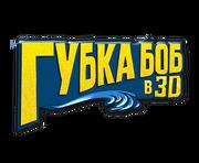 Sponge out of Water russian logo
