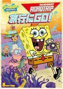 SpongeBob's Runaway Roadtrip Japanese DVD