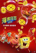 Its a wonderful sponge ver5