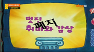 Hasbeencanclledkorean