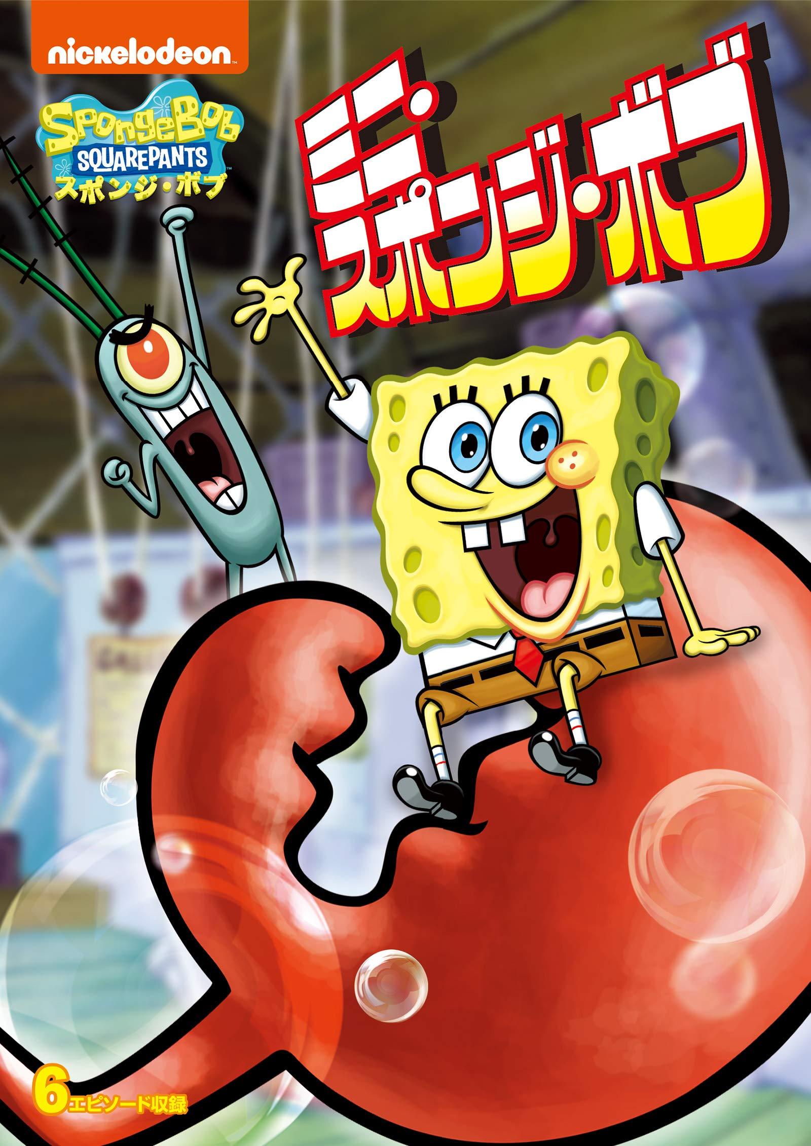 Mini SpongeBob (DVD)