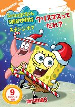 SpongeBob Christmas DVD - Japanese