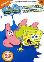 Fools in April (DVD)