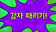Potatopowkorean