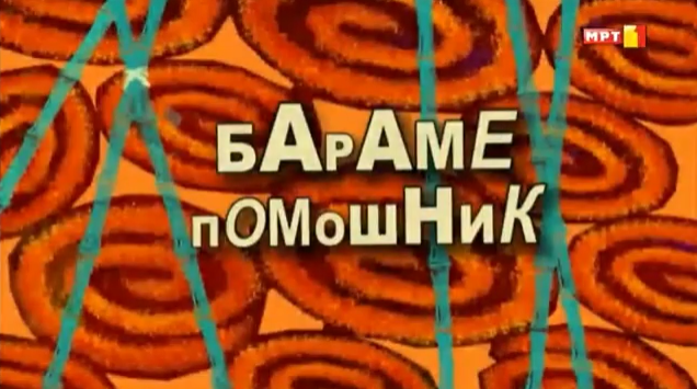 List of episodes (foreign)/languages/Macedonian