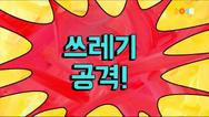 Junkjabkorean