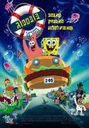 The SpongeBob SquarePants Movie poster (Hebrew)