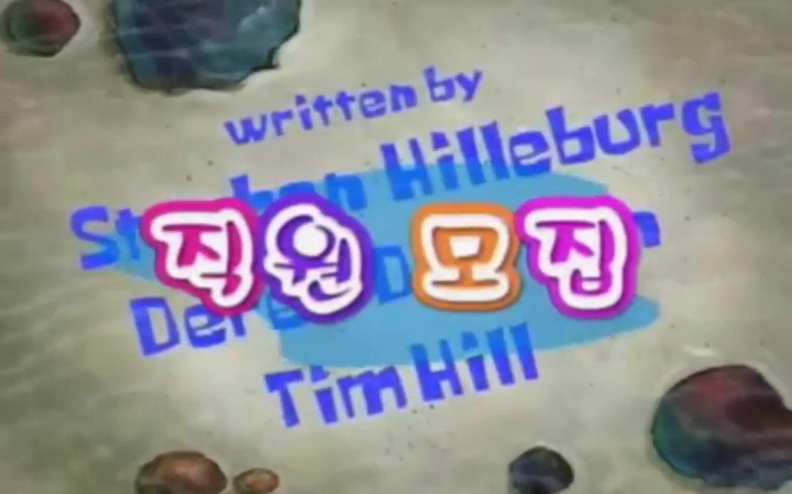 List of episodes (foreign)/languages/Korean