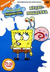 Imitation Krabs (DVD)