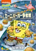 Factory Fresh Japanese cover