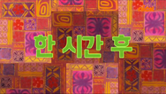 Onehourlaterkorean