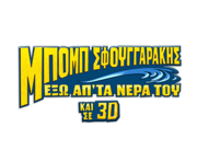 Film 2 title greek