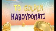 SpongeBob Gold Intro Outro Greek