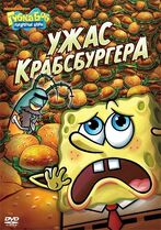 Fear of a Krabby Patty Russian cover
