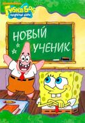 New Student Starfish Russian cover