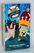 The SpongeBob SquarePants Movie VHS Arabic cover