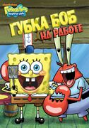 Sponge for Hire Russian cover
