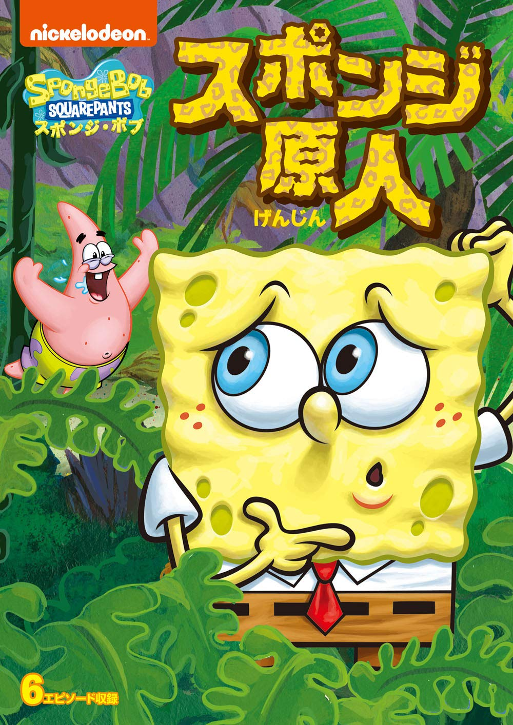 Cave Dwelling Sponge (DVD)