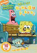 SpongeBob Tide and Seek Japanese DVD