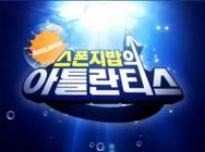 Altinasssquarepantistitlecardkorean